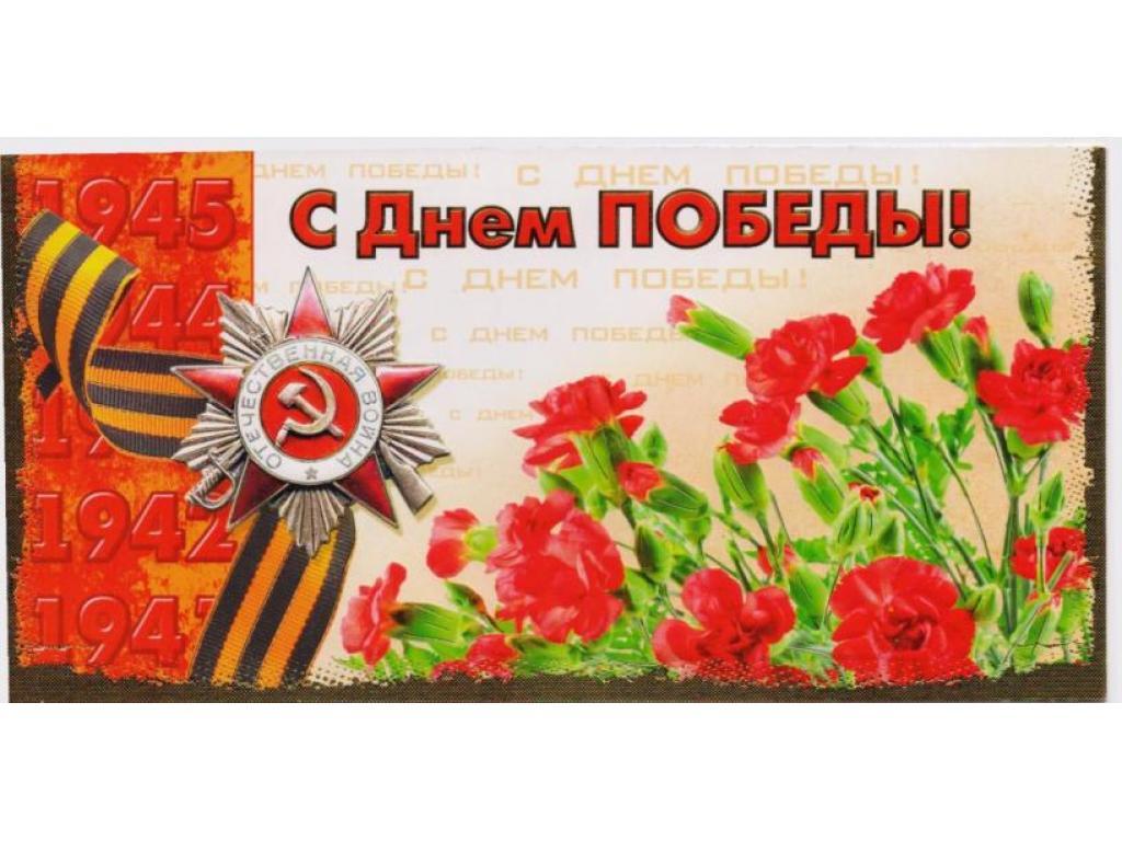 Поздравляем с 9 мая - С Днем Великой Победы!