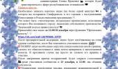 """Акция """"С Новым годом, Симферополь!"""""""