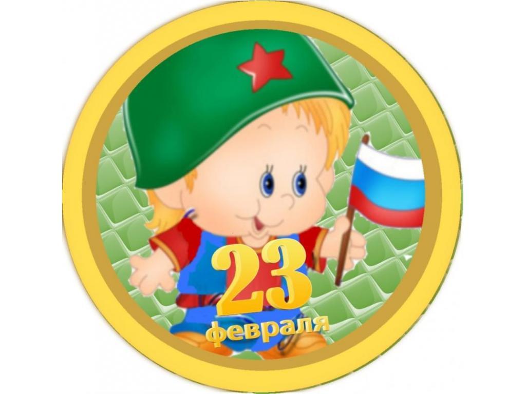 Прошел спортивный праздник, посвященный празднованию 23 февраля - Дня Защитника Отечества.