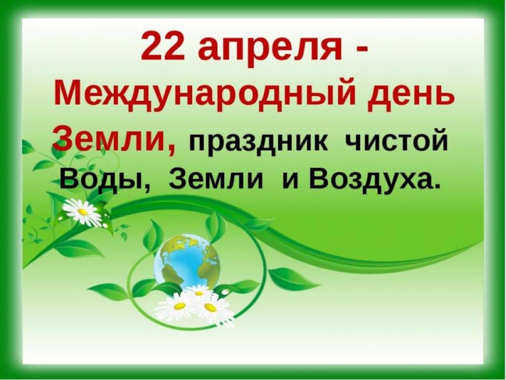 22 АПРЕЛЯ - ДЕНЬ ЗЕМЛИ #дистанционное обучение