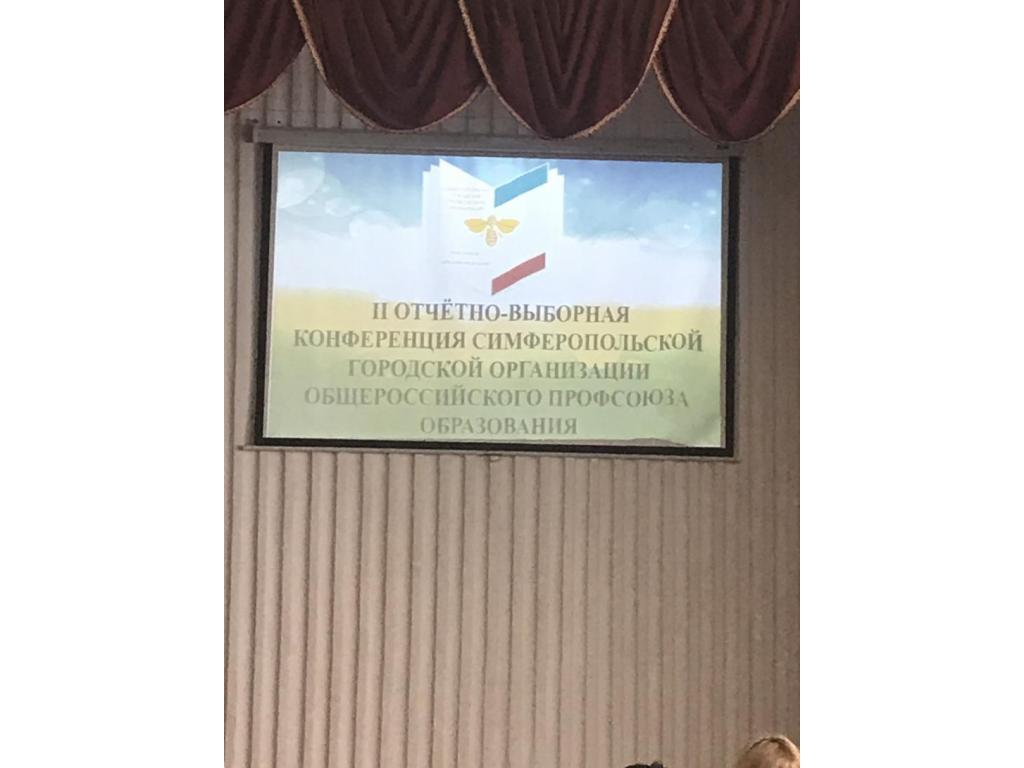 II отчётно-выборная конференция Симферопольской городской организации Профсоюза работников народного образования и науки РФ