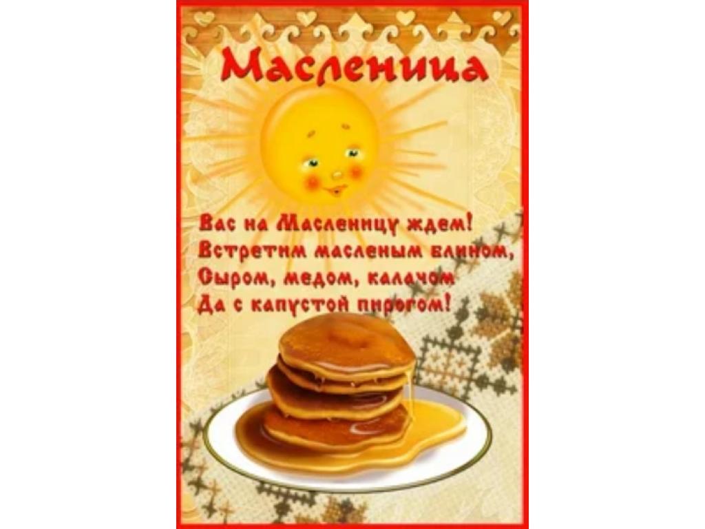 """МАСЛЕНИЧНАЯ НЕДЕЛЯ в группе """"ФИАЛКА"""""""