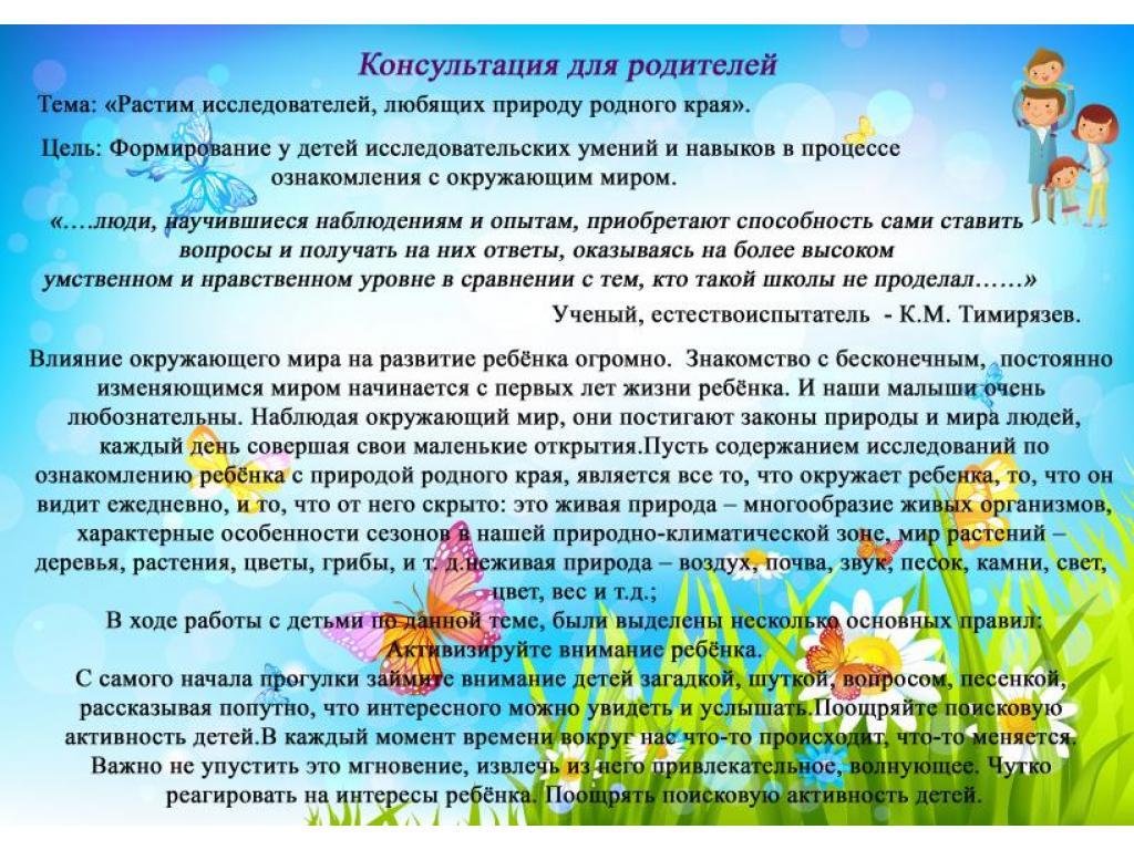 КОНСУЛЬТАЦИЯ ДЛЯ РОДИТЕЛЕЙ #дистанционное обучение