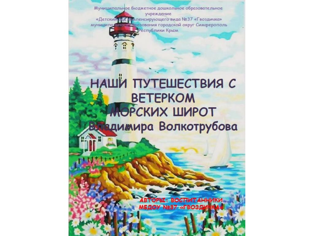 Наши путешествия с ветерком морских широт Владимира Волкотрубова