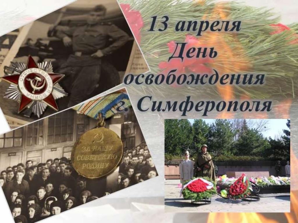 13 апреля - ДЕНЬ ОСВОБОЖДЕНИЯ г. СИМФЕРОПОЛЯ #лучшедома