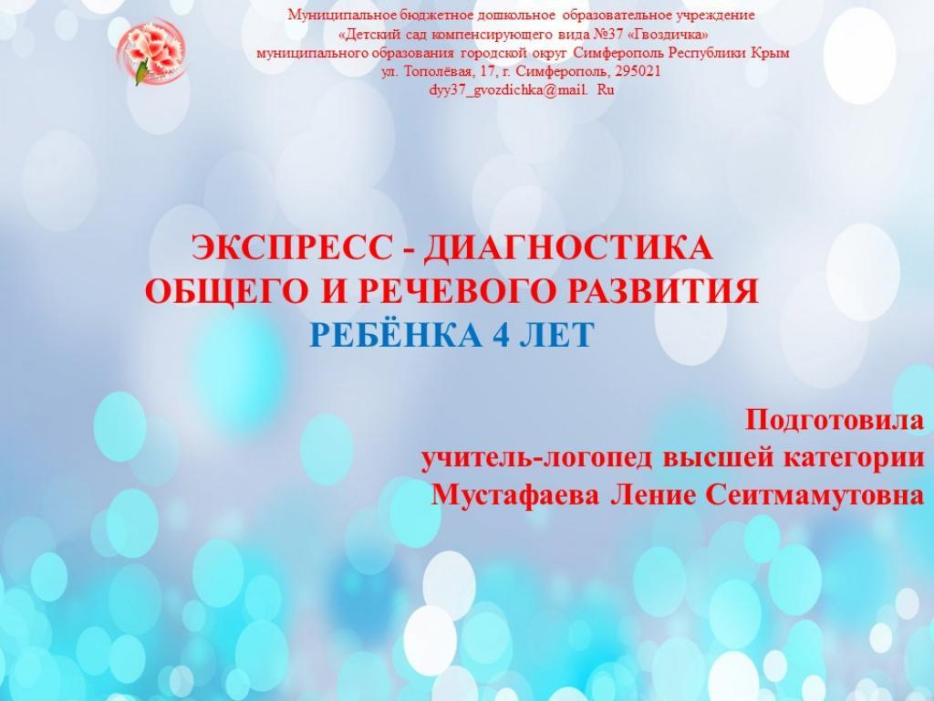 ЭКСПРЕСС-ДИАГНОСТИКА РЕЧЕВОГО РАЗВИТИЯ РЕБЕНКА 4-Х ЛЕТ