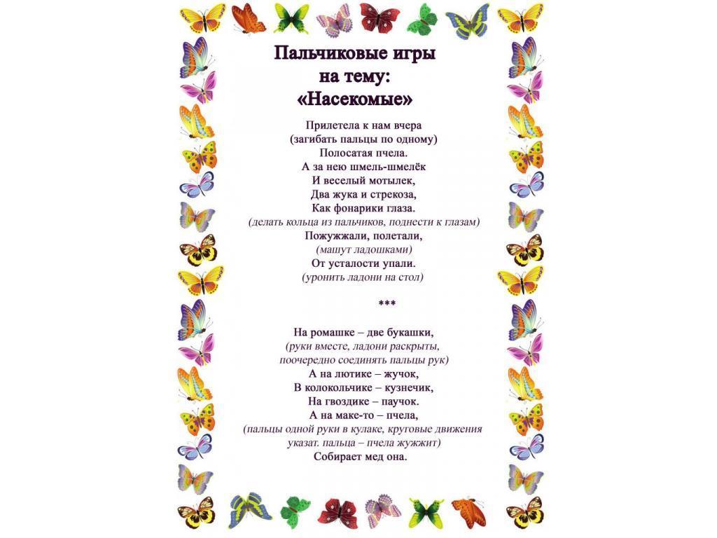 """ПАЛЬЧИКОВЫЕ ИГРЫ по теме """"НАСЕКОМЫЕ"""""""