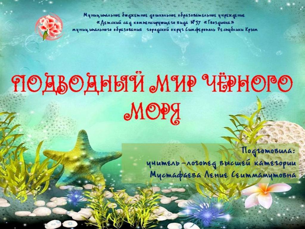 """ЛЕКСИЧЕСКИЙ МАТЕРИАЛ """"Подводный мир Чёрного моря"""""""