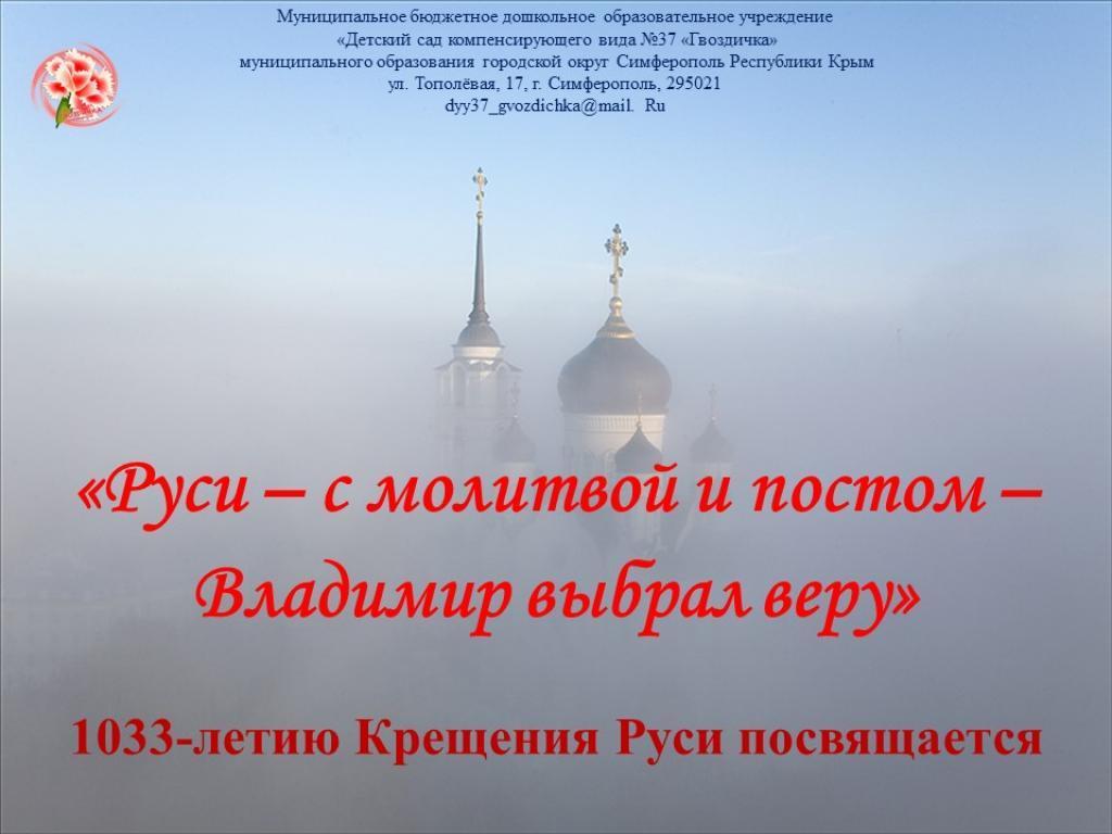 1033-летию КРЕЩЕНИЯ РУСИ ПОСВЯЩАЕТСЯ...
