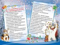 ПЕДАГОГ-ПСИХОЛОГ РЕКОМЕНДУЕТ. 10 правил для родителей