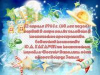 С ДНЕМ КОСМОНАВТИКИ! (видео)