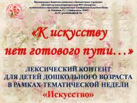 """ЛЕКСИЧЕСКИЙ МАТЕРИАЛ """"Искусство"""""""