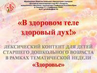 """ЛЕКСИЧЕСКИЙ МАТЕРИАЛ """"Здоровье"""""""