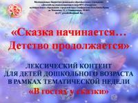 """ЛЕКСИЧЕСКИЙ МАТЕРИАЛ """"В гостях у сказки"""""""