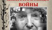 ЖЕНСКОЕ ЛИЦО ВОЙНЫ #9 МАЯ