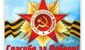 75-летию ВЕЛИКОЙ ПОБЕДЫ посвящается!